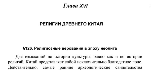 Kindle DX Russian Text